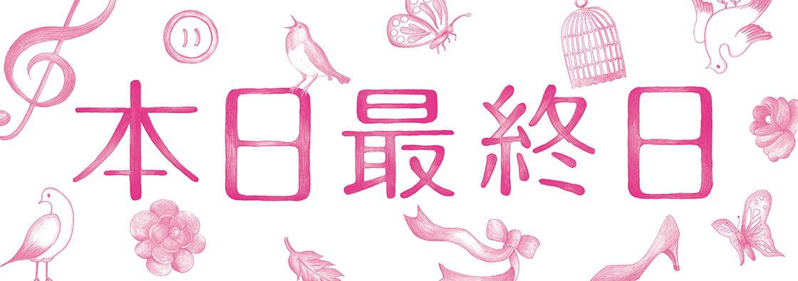 07.本日最終日_web