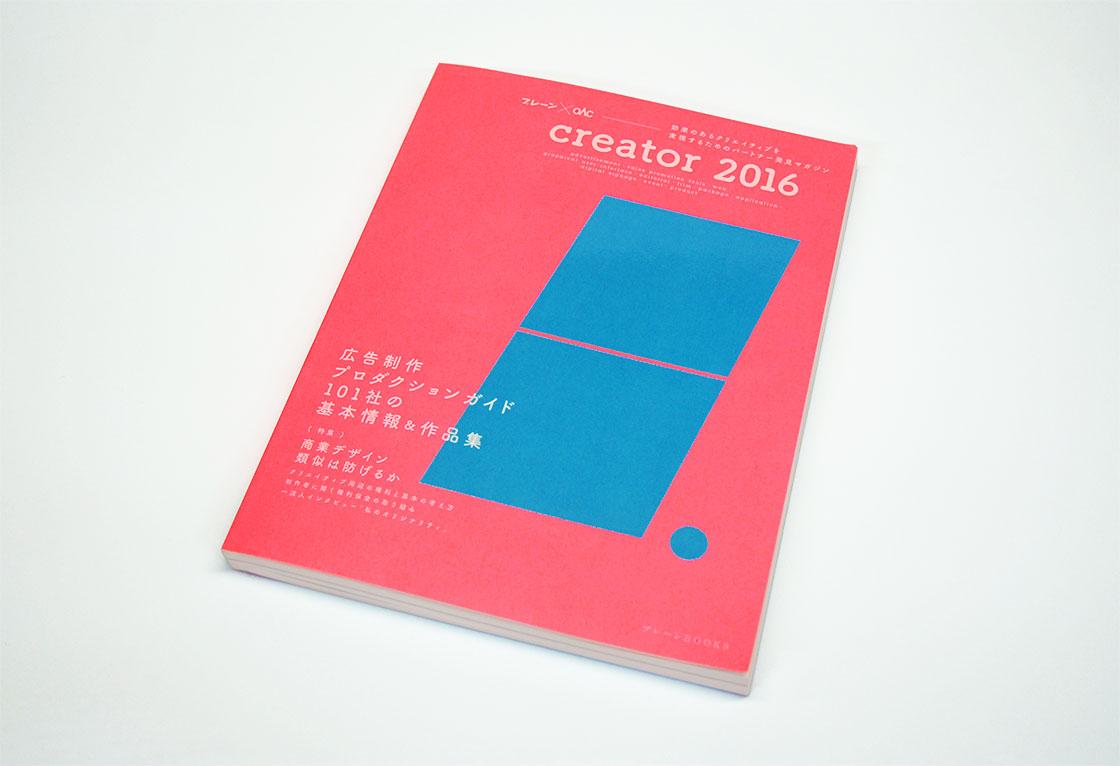 15.creator2016_01_web04