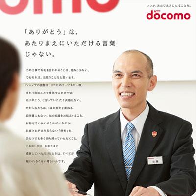 15.docomo_top