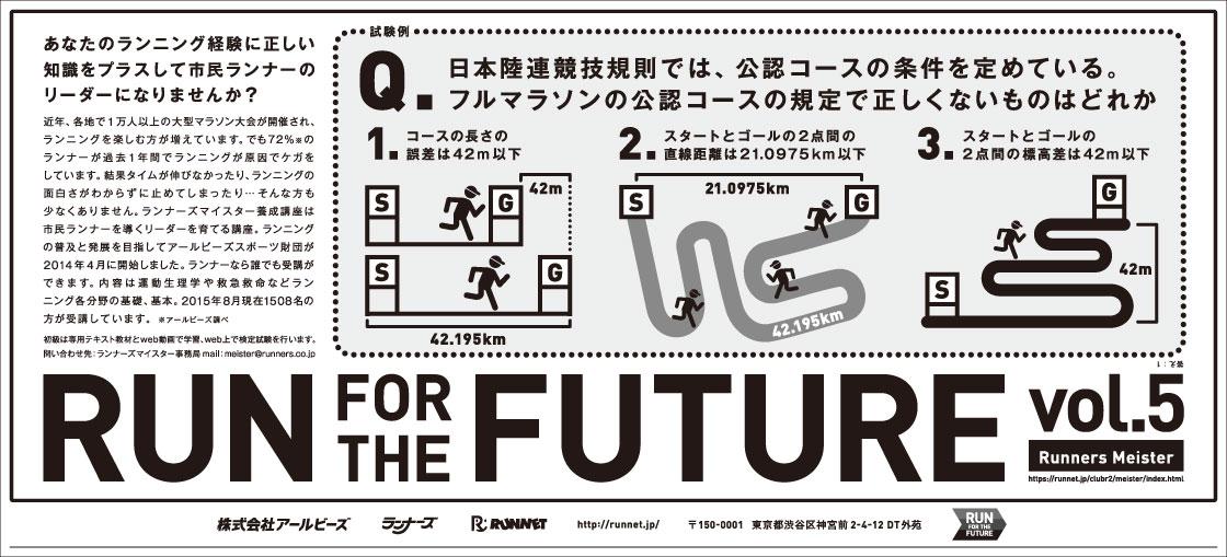 15_Runners_05_web