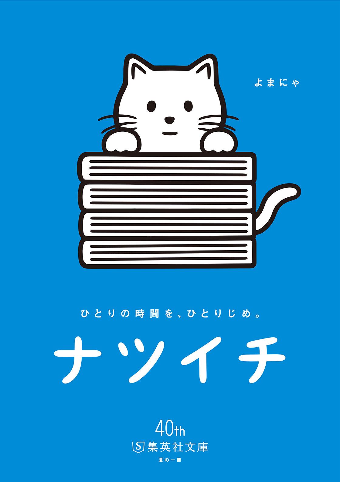 17.natsuichi_poster_01