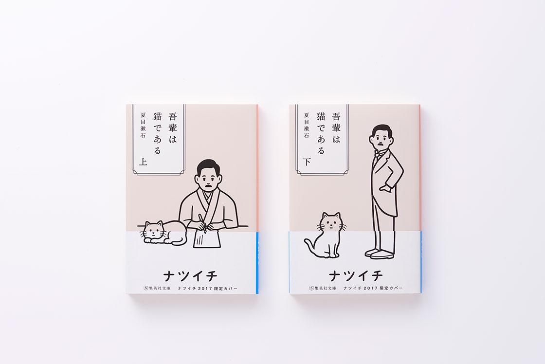 17.natsuichi_tool_02