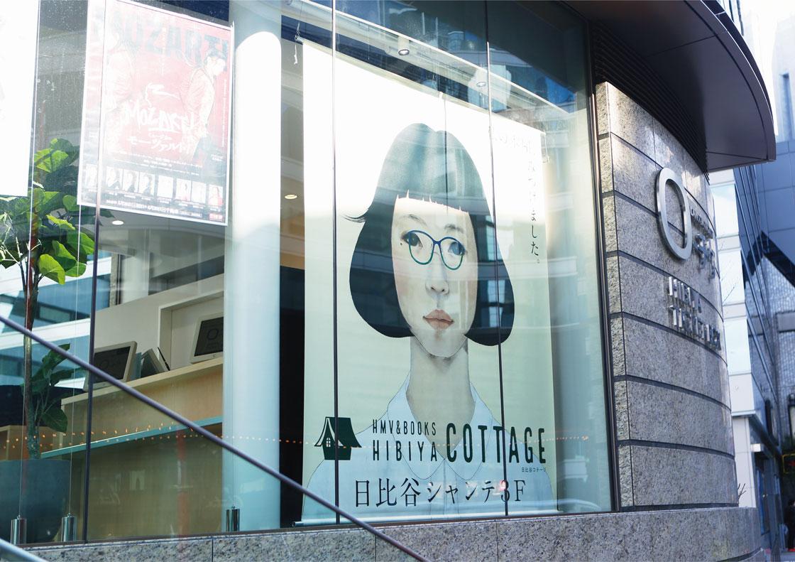18_cottage_掲出_j_web