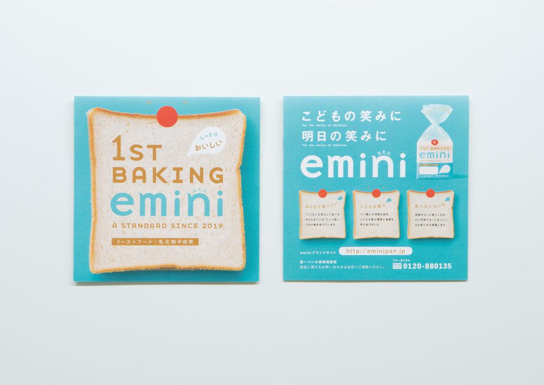 19.emini_leaflet_01_web
