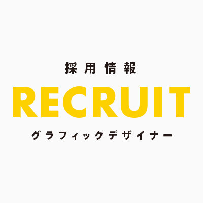 recruit_2019_gra