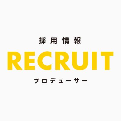 recruit_2019_pro
